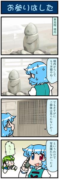 がんばれ小傘さん 1881