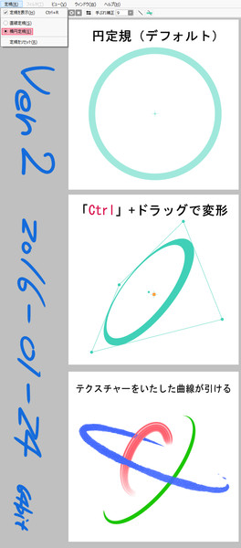SAI2 円定規 変形操作覚書