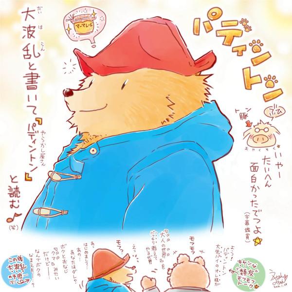 パディ吉くん☆(観賞後>脳内イメージ5分出力+ハイブリッド版)
