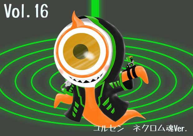 ユルセン ネクロム魂ver仮面ライダーゴースト 株 さんの