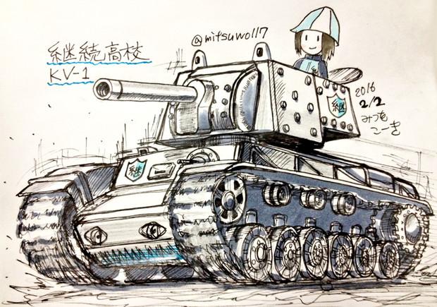 継続高校のKV-1重戦車