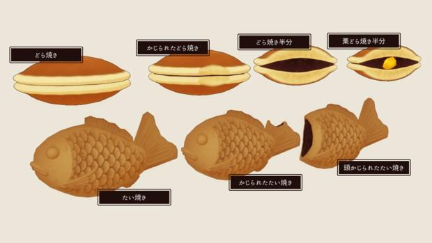 Mmdアクセサリどら焼きとたい焼き配布 Hiro さんのイラスト