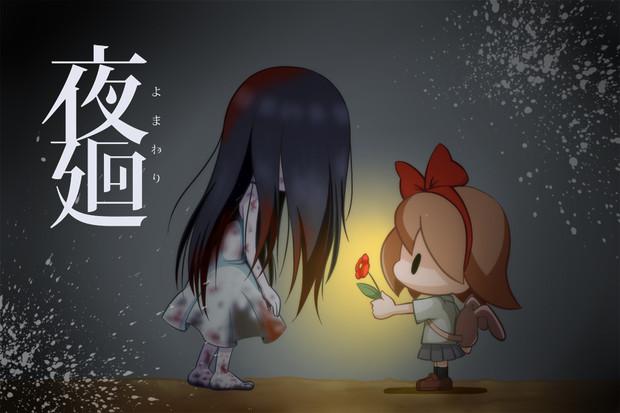 【夜廻】弔いの花