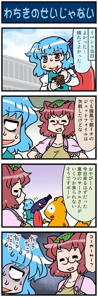がんばれ小傘さん 1887
