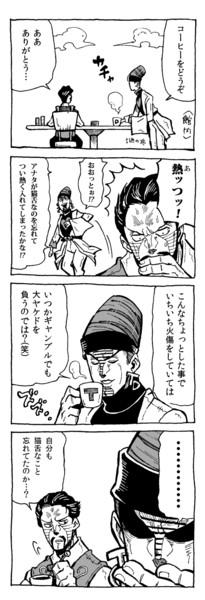 【4コマ】ティータイム