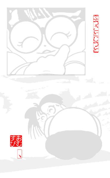 ぶっこ と じっと 11.03