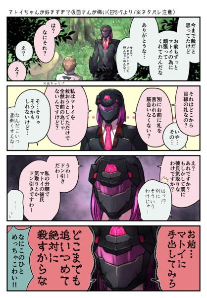 【PSO2】マトイちゃんが好きすぎて仮面さんが怖い(※EP3第7章より/ネタバレ注意)