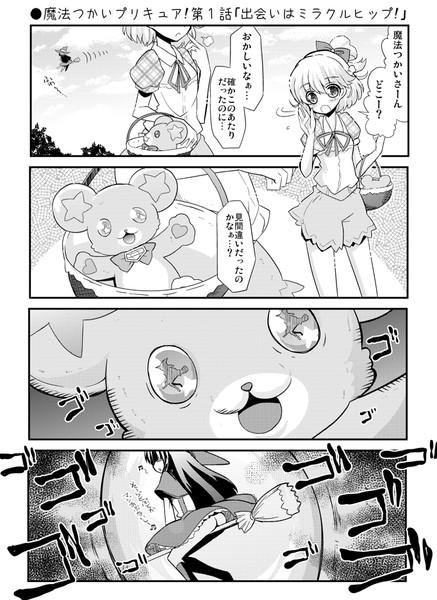 ●魔法つかいプリキュア!第1話「出会いはミラクルヒップ!」