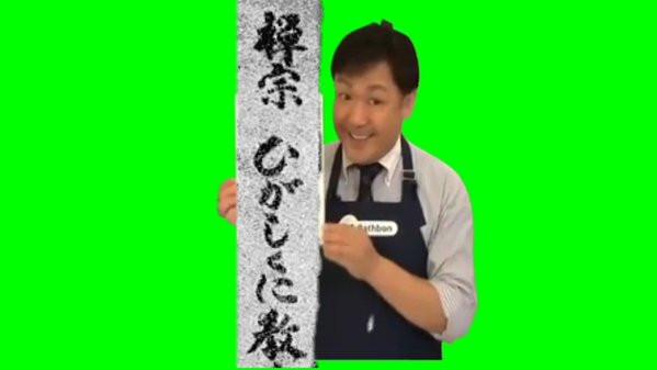 ひがしくに教を広める福島