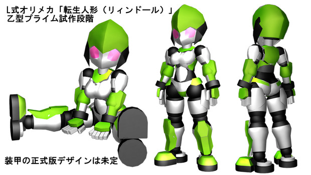 【MMD】L式オリメカ 人形 その1【制作中】