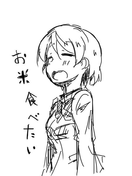 お米が食べたい
