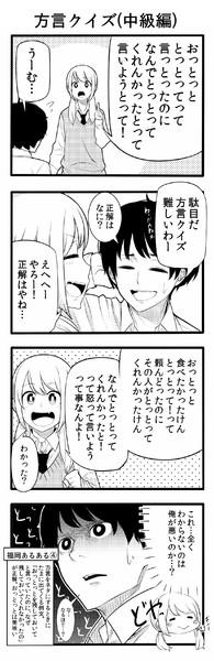 博多弁の女の子は可愛いと思うのでもっと広まってほしい④(方言クイズ編)