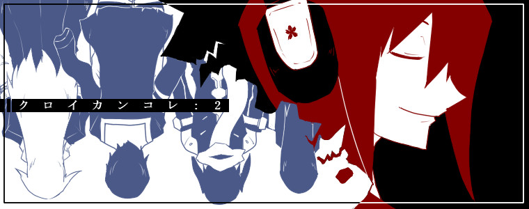 黒い艦これ漫画:2