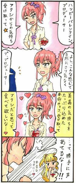 デレマス漫画  美嘉姉のバレンタイン
