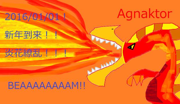 アグナコトル!