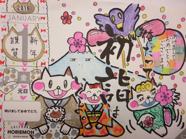 初詣:ホリエモンの日めくりカレンダーからのイラスト