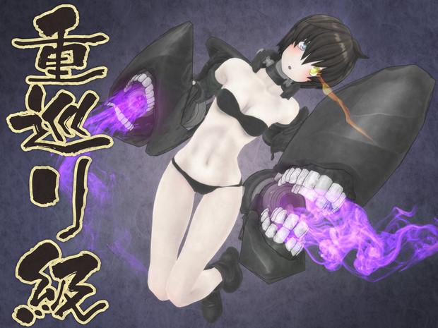 【MMD艦これ】深海棲艦 重巡リ級【モデル配布】