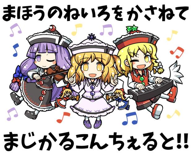 魔法楽団 ~ magical ensemble