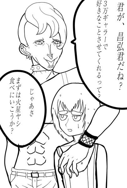クダルさんと昌弘くんの密会 (モノクロ)