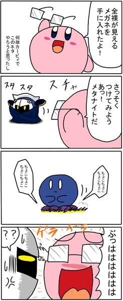 ただのカービィ漫画9