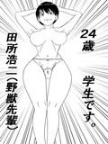 見とけよ~見とけよ~ヌッ!? 1 田所浩二編