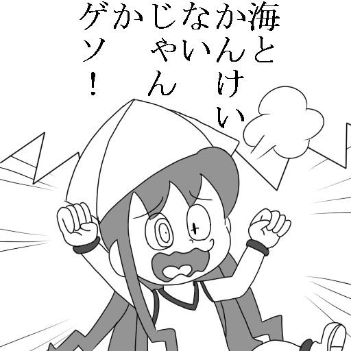 【ネタ画】イカ娘