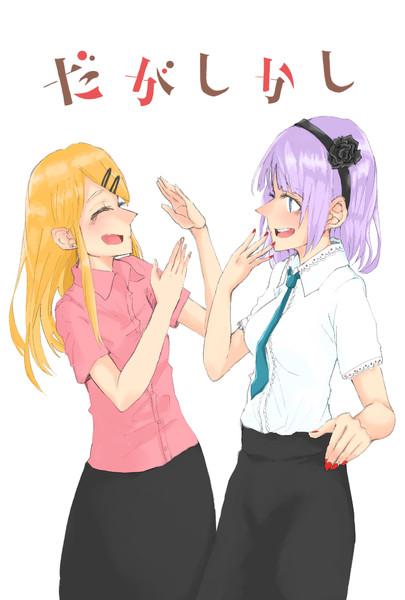 Girls sweet talk