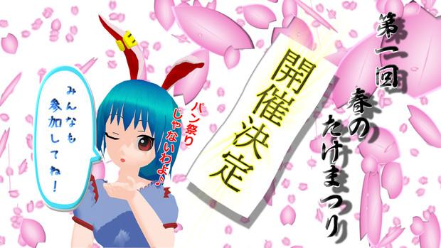 【東方MMD】春のたけ祭りの宣伝静画
