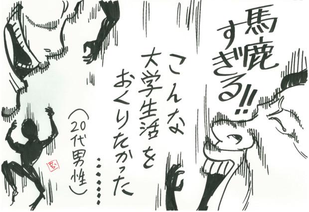 【第2回 次にくるマンガ大賞 第6位】ぐらんぶる応援POP