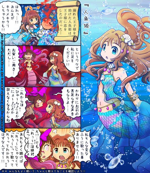人魚姫 すまーとくっきー さんのイラスト ニコニコ静画 イラスト