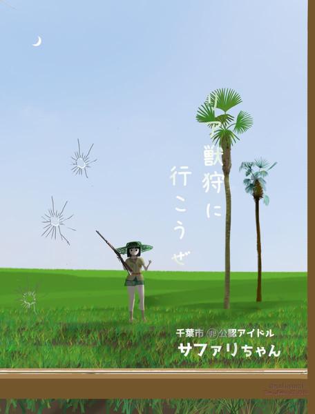 Safariちゃん 01