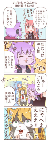 ボイロ実況で四コマ日和3【即落ち四コマ編】
