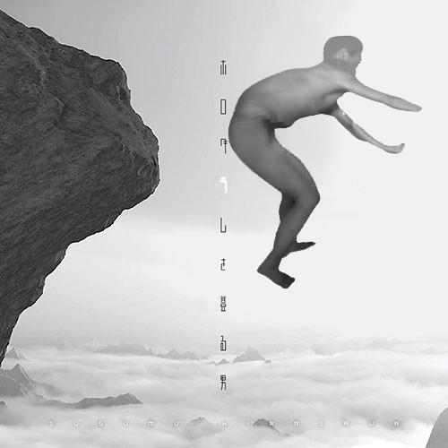 ホモグラムを登る男