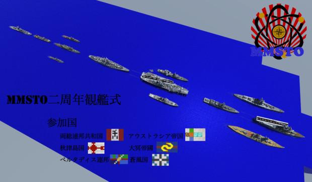 MMSTO創立二周年観艦式