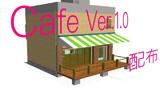 Cafe Ver.1.0 配布