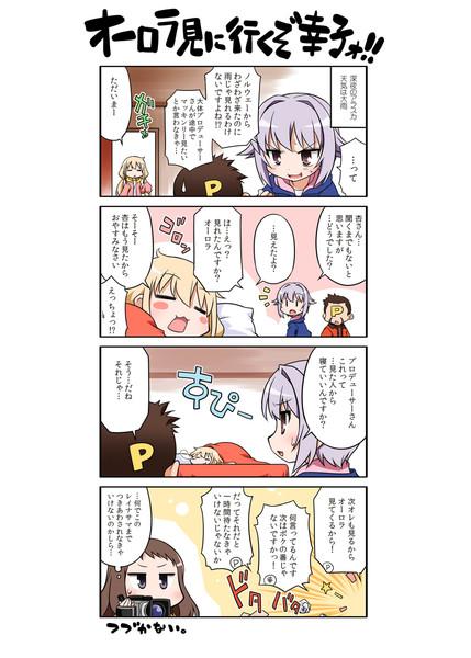 幸子「オーロラが見たいです」