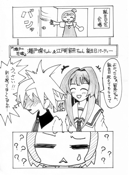 瀬川おんぷさん、お誕生日おめでとう!!・・と見せかけた燦ちゃん&留奈ちゃんお祝い絵。
