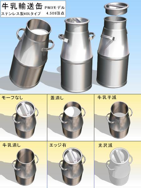【ミルクタンク】牛乳輸送缶【モデル配布】
