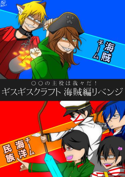 ギスギスクラフト 海賊編リベンジ