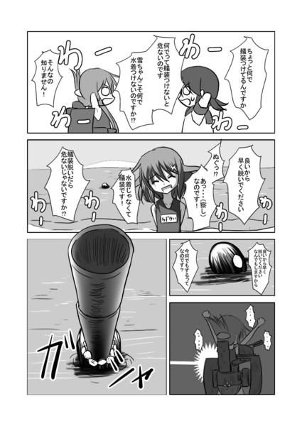 しれーかん電 4-6