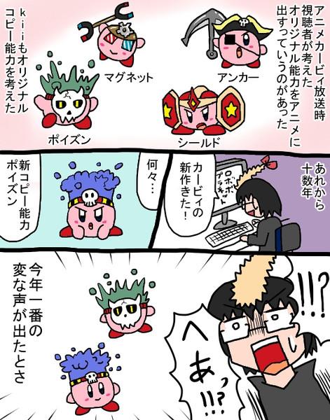ただのカービィ漫画10