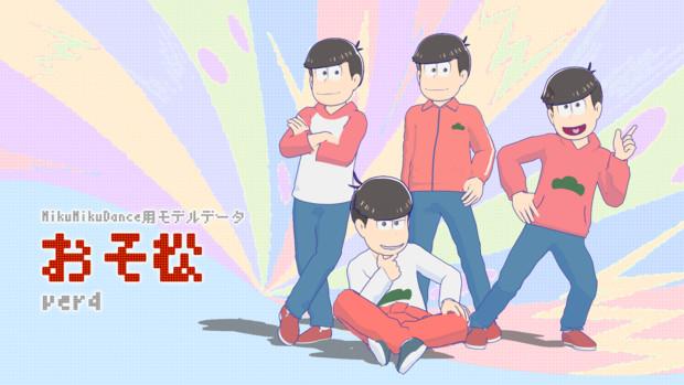 おそ松_m_ver3.0(2016/8/30最新)