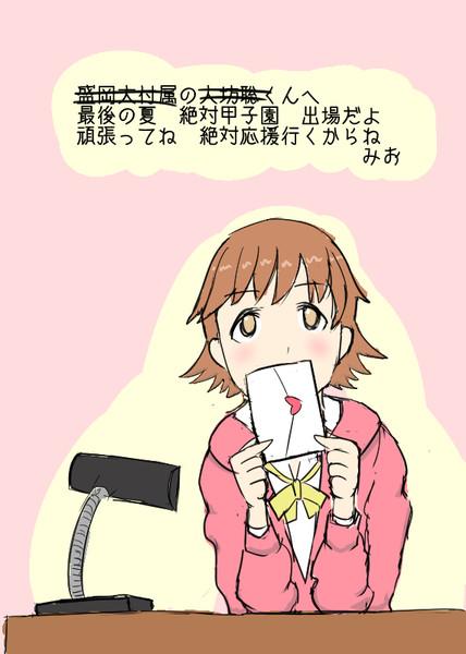 初恋ちゃんみお