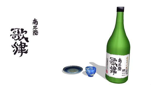 【南三陸】純米大吟醸 歌津【復興応援モデル】