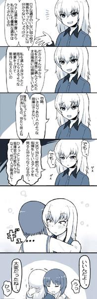 新隊長 逸見エリカ漫画