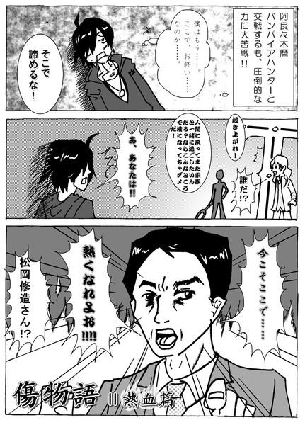 物語:傷物語Ⅱ熱血篇 「嘘」予告