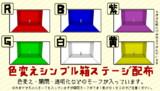 色変えシンプル箱ステージ配布!