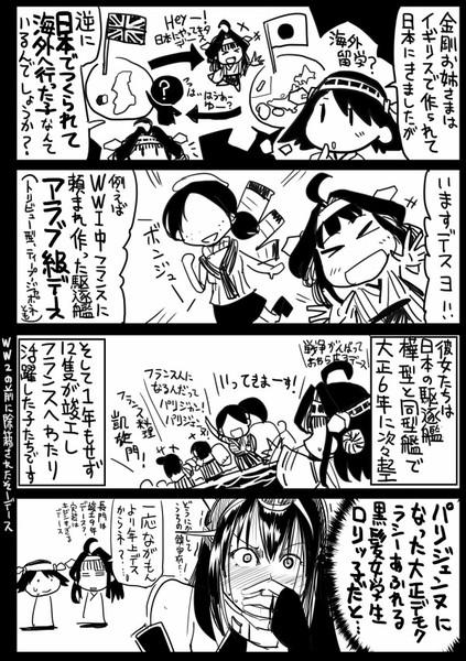 艦これ】日本生まれ海外育ち【ア...