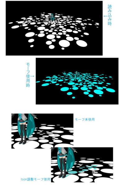 影色が変えられる床【MMDステージ配布】