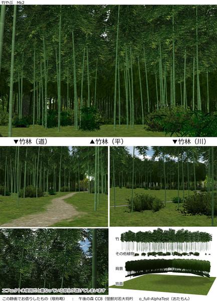 竹やぶ Mk2